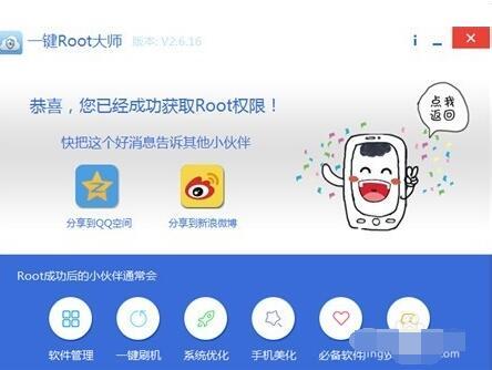 一键root大师 5.1.3 安卓版-第14张图片-cc下载站