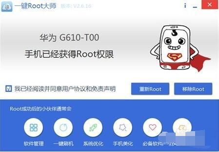 一键root大师 5.1.3 安卓版-第15张图片-cc下载站