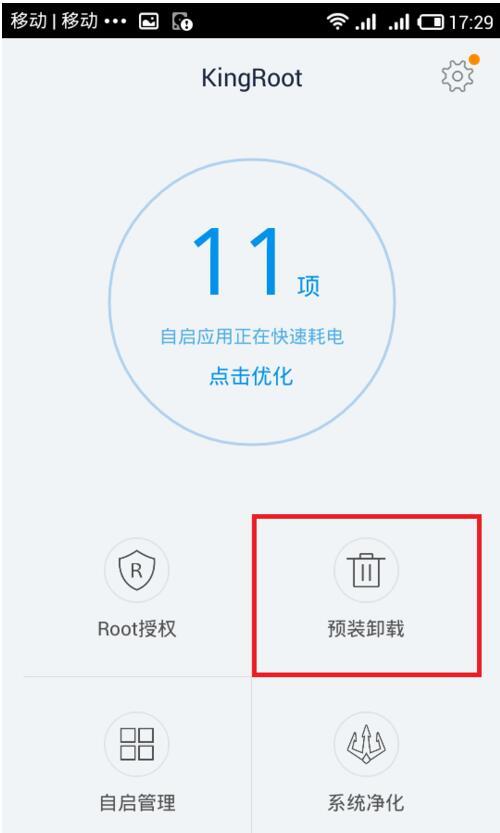 一键root大师 5.1.3 安卓版-第16张图片-cc下载站
