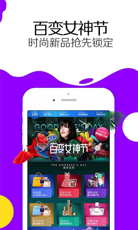 苏宁易购 6.2.7 官方版-第2张图片-cc下载站