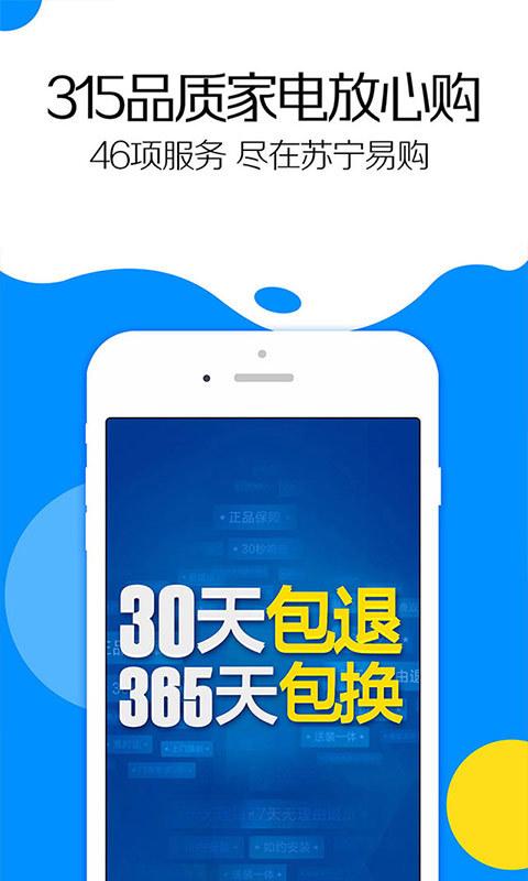 苏宁易购 6.2.7 官方版-第5张图片-cc下载站