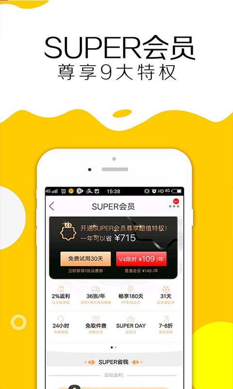 苏宁易购 6.2.7 官方版-第3张图片-cc下载站