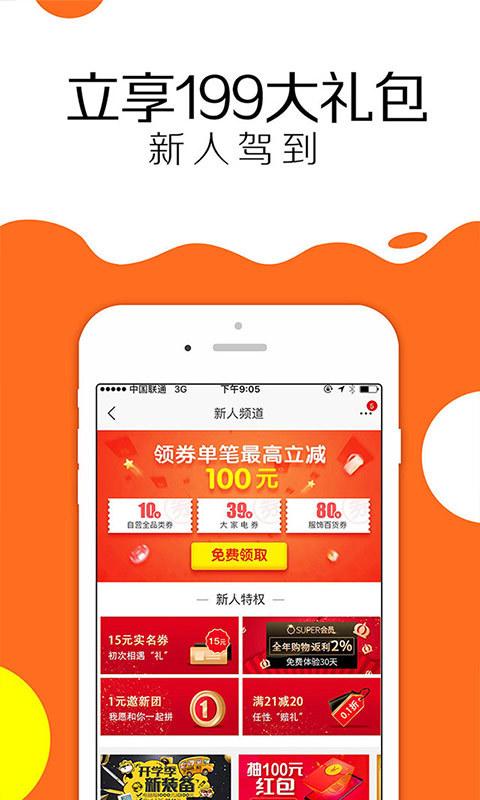 苏宁易购 6.2.7 官方版-第4张图片-cc下载站