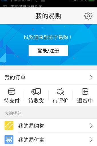 苏宁易购 6.2.7 官方版-第7张图片-cc下载站