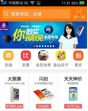 苏宁易购 6.2.7 官方版-第6张图片-cc下载站