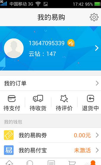 苏宁易购 6.2.7 官方版-第9张图片-cc下载站