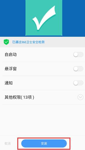 优志愿 3.01 安卓版-第3张图片-cc下载站