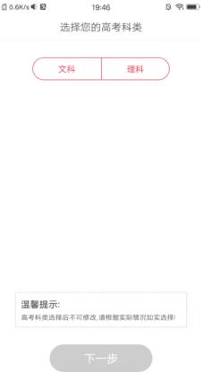 优志愿 3.01 安卓版-第8张图片-cc下载站