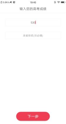 优志愿 3.01 安卓版-第9张图片-cc下载站