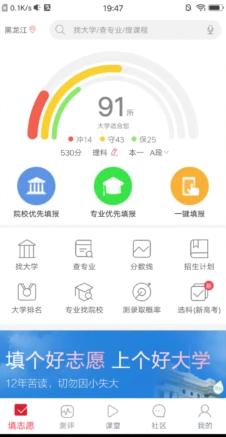 优志愿 3.01 安卓版-第10张图片-cc下载站