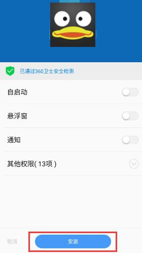 大房鸭 3.7.5 安卓版-第4张图片-cc下载站
