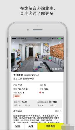大房鸭 3.7.5 安卓版-第7张图片-cc下载站