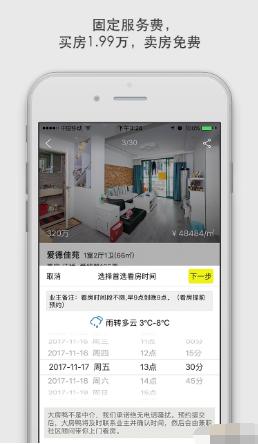 大房鸭 3.7.5 安卓版-第8张图片-cc下载站