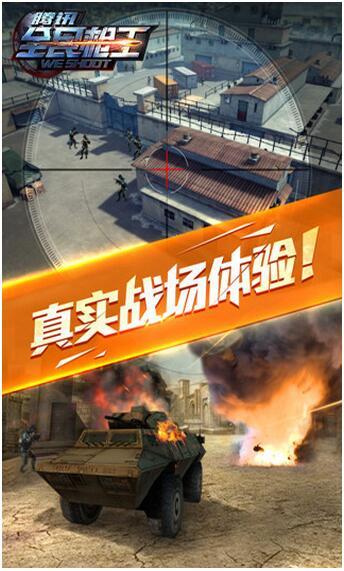 全民枪王 1.8.5-第2张图片-cc下载站