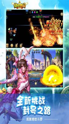 绝世唐门 1.4.7-第3张图片-cc下载站