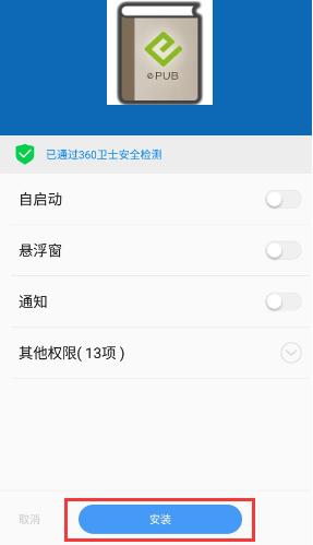 ePub阅读器 2.1.2 安卓版-第3张图片-cc下载站