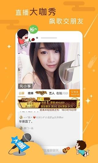 YY语音 6.6.8 手机版-第4张图片-cc下载站