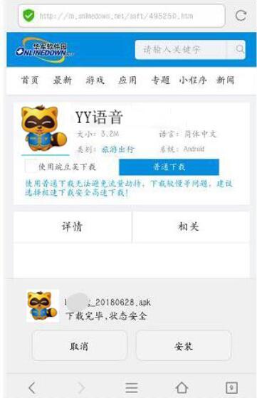 YY语音 6.6.8 手机版-第7张图片-cc下载站