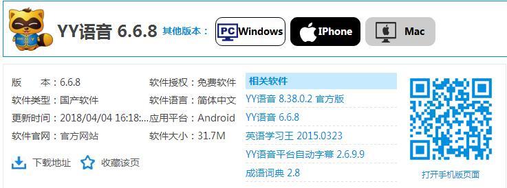YY语音 6.6.8 手机版-第5张图片-cc下载站
