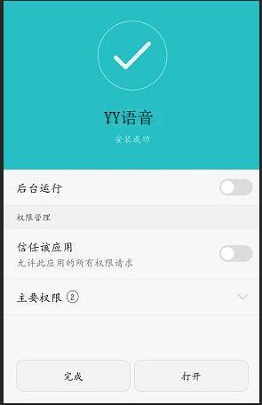 YY语音 6.6.8 手机版-第8张图片-cc下载站