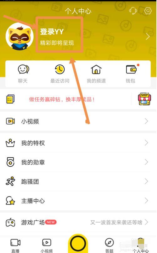 YY语音 6.6.8 手机版-第20张图片-cc下载站