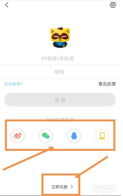 YY语音 6.6.8 手机版-第21张图片-cc下载站