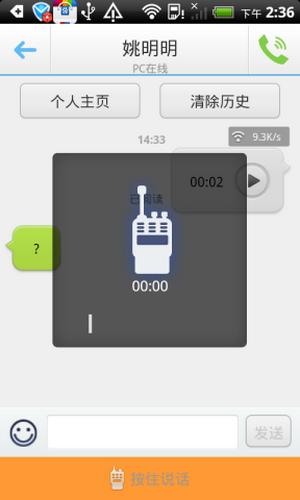 YY语音 6.6.8 手机版-第24张图片-cc下载站
