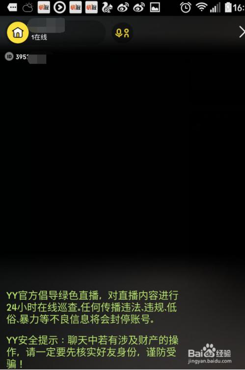 YY语音 6.6.8 手机版-第27张图片-cc下载站