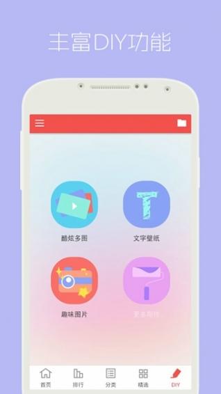 安卓动态壁纸 3.5.1 手机版-第3张图片-cc下载站