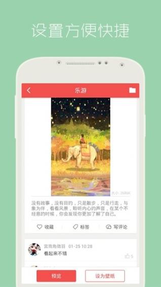 安卓动态壁纸 3.5.1 手机版-第4张图片-cc下载站