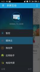 康佳多屏互动 6.5.70855 安卓版-第2张图片-cc下载站