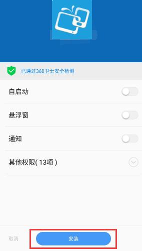 康佳多屏互动 6.5.70855 安卓版-第4张图片-cc下载站
