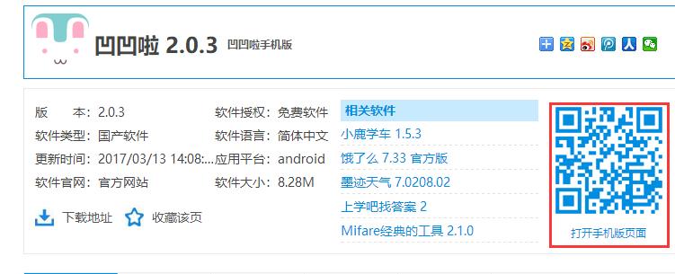 凹凹啦 2.0.3 安卓版-第2张图片-cc下载站