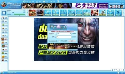 浩方对战平台 7.5.1-第2张图片-cc下载站