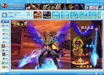 浩方对战平台 7.5.1-第3张图片-cc下载站