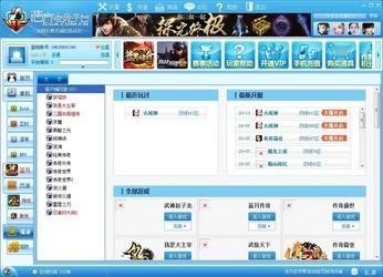 浩方对战平台 7.5.1-第6张图片-cc下载站