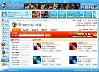 浩方对战平台 7.5.1-第8张图片-cc下载站
