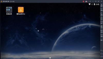雷电安卓模拟器 4.0.7-第2张图片-cc下载站