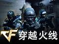 CF穿越火线 5.2.6