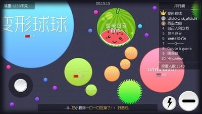球球大作战电脑版-第4张图片-cc下载站