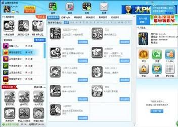 边锋网络游戏世界 8.0.44-第3张图片-cc下载站