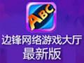 边锋网络游戏世界 8.0.44