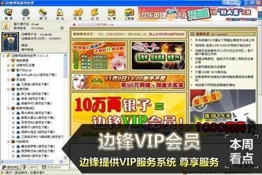 边锋网络游戏世界 8.0.44-第2张图片-cc下载站