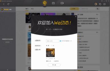 腾讯游戏平台TGP 3.25-第2张图片-cc下载站