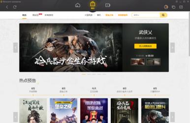 腾讯游戏平台TGP 3.25-第3张图片-cc下载站