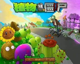 植物大战僵尸2 中文单机版-第5张图片-cc下载站