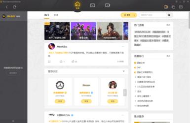 腾讯游戏平台TGP 3.25-第7张图片-cc下载站