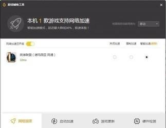 腾讯游戏平台TGP 3.25-第5张图片-cc下载站