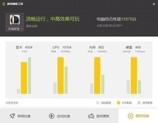 腾讯游戏平台TGP 3.25-第4张图片-cc下载站