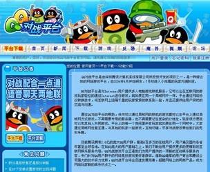 QQ对战平台 1.8.4-第2张图片-cc下载站